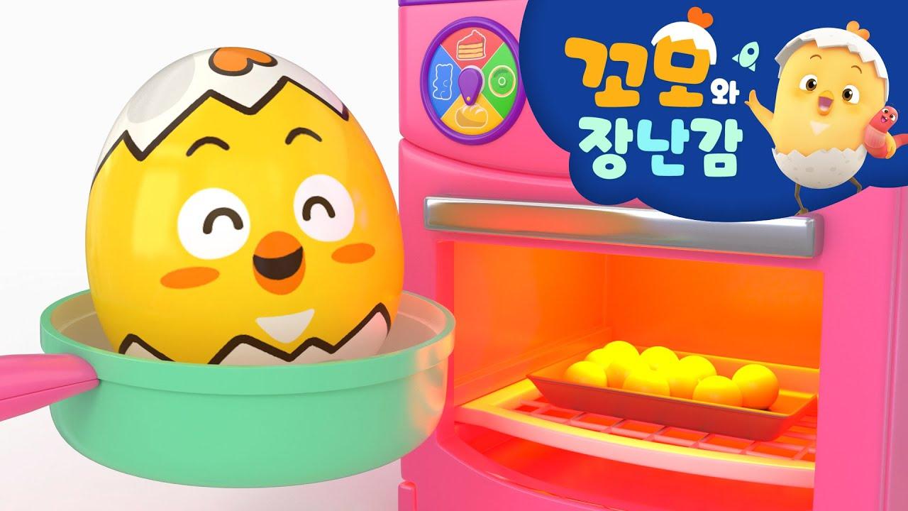 꼬모 | 신기한 오븐 놀이 | 누리과정 | 의사소통 | 말하기 듣기 | 영어단어 배우기