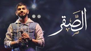 محمد الشحي - الصقر (النسخة الأصلية) | 2018