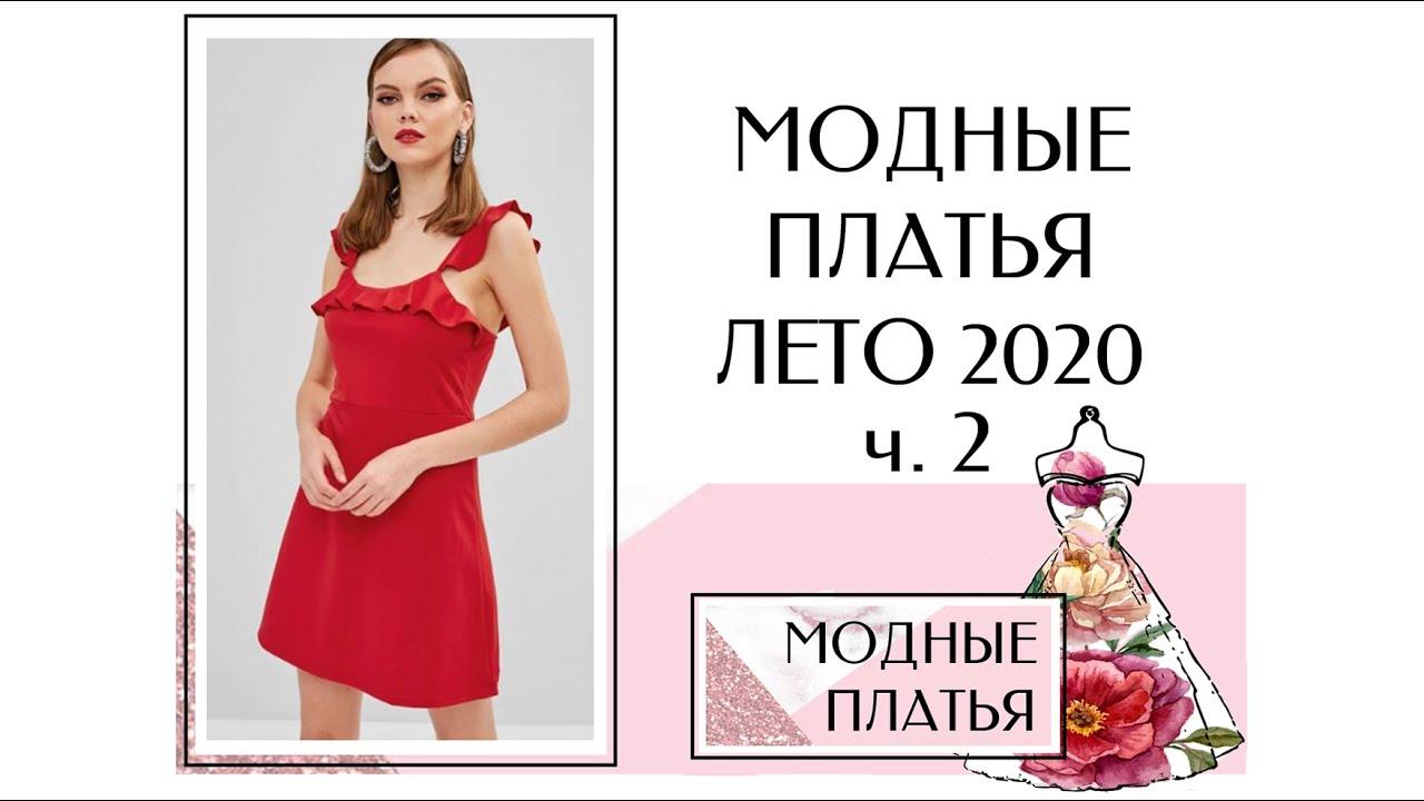 Короткие платья на лето 2020. Часть 2