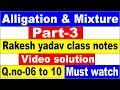 Alligation and mixture part-3 in hindi[ Rakesh yadav class notes video solution]Q,no-06 To 10[ ssc]