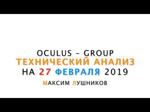 Технический обзор рынка Форекс на 27.02.2019 от Максима Лушникова
