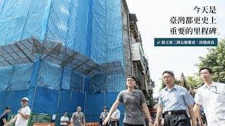 【真・柯P新政】30年做不到,全台首例公辦都更開工!