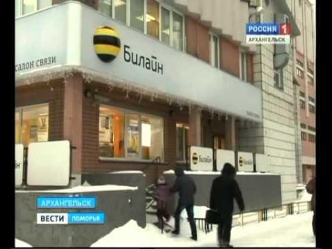 """Крупнейший в России - оператор сотовой связи """"Билайн"""" возможно, выплатит штраф"""