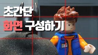 레고 스톱모션 영상및 사진 화면 구성꿀팁 ( 3분할구도…
