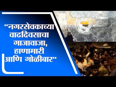 Kalyan | नगरसेवकाच्या वाढदिनी गाजावाजा, राडा आणि गोळीबार-tv9
