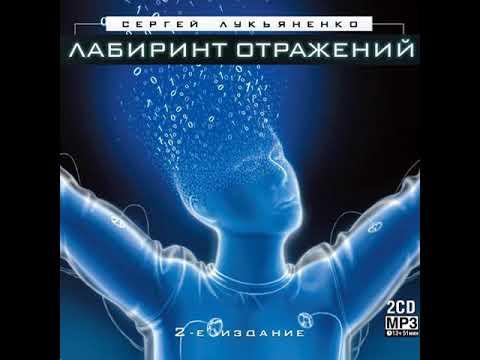 Сергей Лукьяненко – Лабиринт отражений. [Аудиокнига]