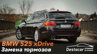 Замена тормозов BMW 525d xDrive /// Бортовой журнал