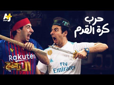 الدحيح - حرب كرة القدم