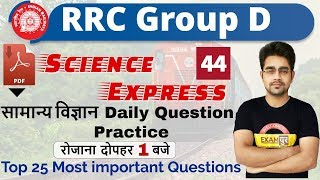 Class-44|| RRC Group D|| Science Express|| By sameer Sir || Top 25 Most important Questions