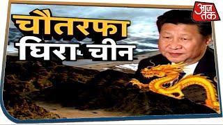 China से तनातनी पर आज की बड़ी खबर, अब चौतरफा घिर गया ड्रैगन