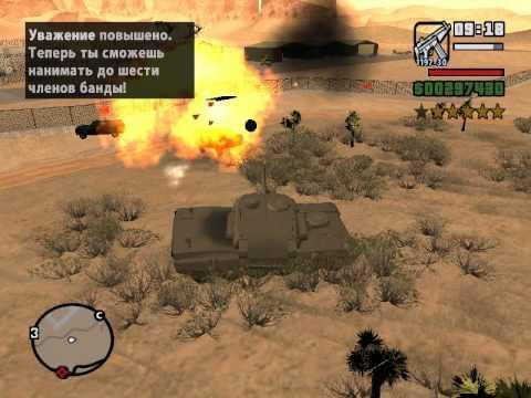 Как достать и сохранить танк в Gta San Аndreas (ГТА Сан Андреас).