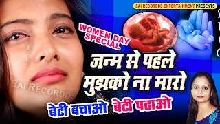 Janam Se Pahle Mujhko Na Maaro | Setu Singh दर्द भरा गीत Hindi Sad Songs | Bewafai के दर्द भरे गाने