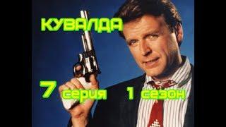сериал Кувалда 1 сезон 7 серия
