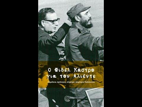 """""""Ο Φιδέλ Κάστρο για τον Αλιέντε""""  παρουσίαση του βιβλίου στο ''Αλκυονίς New Star Art Cinema''"""