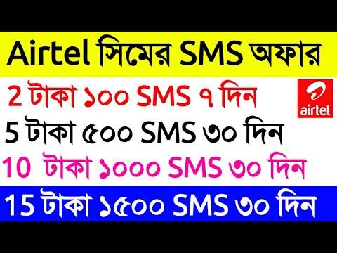 Airtel sim sms