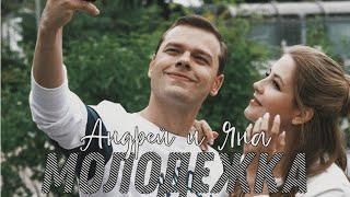 Молодёжка Андрей и Яна Через 10 лет