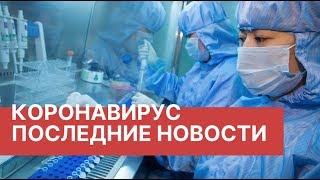 Вирус из Китая. Геном расшифрован. Влияние на экономику. Вирус в Китае. Новости 2020. Коронавирус