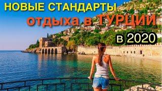 НОВЫЕ СТАНДАРТЫ отдыха в Турции 2020 КОГДА украинцы полетят в Турцию