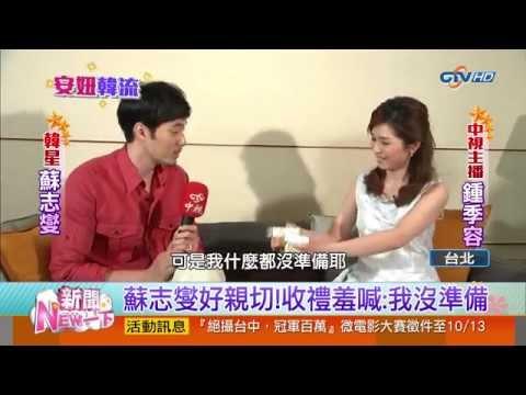 【中視新聞】新聞NEW一下 蘇志燮首度來台 中視新聞獨家專訪 20140703