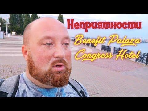 Обзор Benefit Plaza Congress Hotel 4* город Воронеж