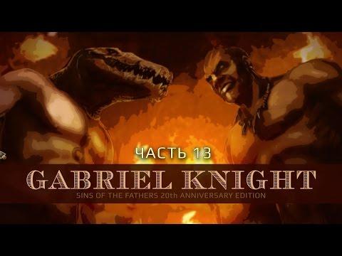 Gabriel Knight: Sins of the Fathers 20th Anniversary Edition - Ритуал на болоте. Часть 13