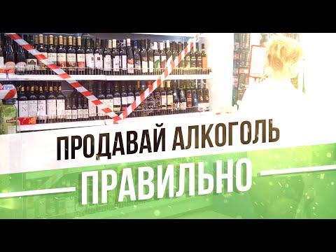 Как легально торговать алкоголем в 2019 году? | ЕГАИС | ККТ