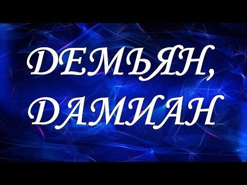 Значение имени Демьян, Дамиан. Мужские имена и их значения