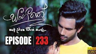 Sangeethe | Episode 233 01st January 2020 Thumbnail