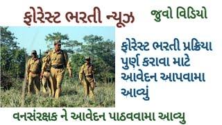 Gujarat forest bharti news /forest bharti news