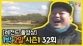 [1박2일 시즌 1] - Full 영상 (32회)