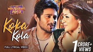 Koka Kola (কোকা কোলা ) | Lyrical |Srabanti | Soham | Samidh | Kalpona Patoary | SVF Music