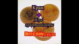 Как заработать биткоин без вложений 2018 . Кран - игра криптовалюты .  Bitcoin с нуля