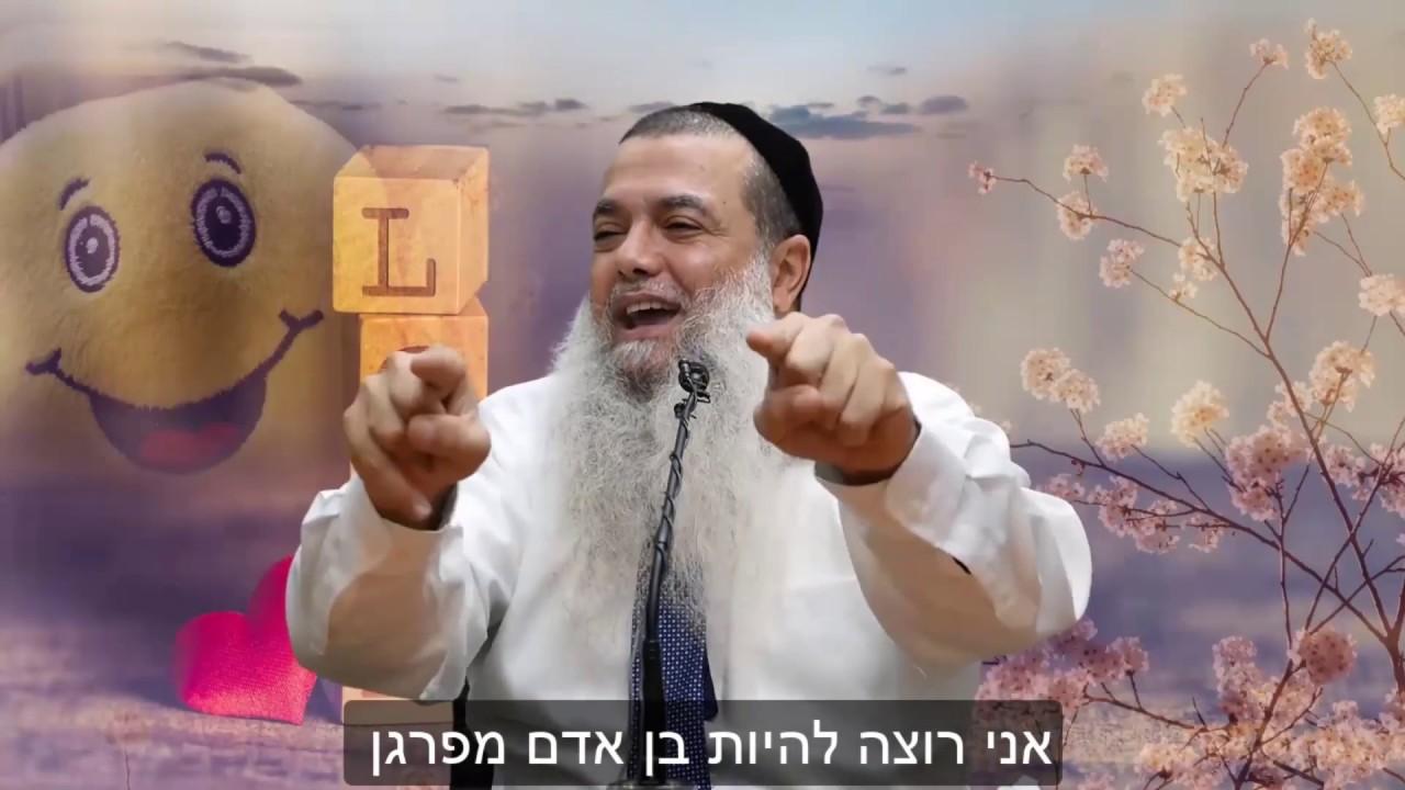 הרב יגאל כהן - לב שמח HD {כתוביות} - קצרים