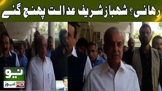 Shahbaz Shareef reached ISL High Court   Neo News   19 September, 2018