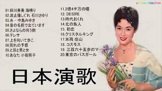 日本演歌經典 ♥♥ 昭和演歌メドレー 歌謡曲 ♥♥ 懐メロ歌謡曲 100 盛り場演歌メドレ