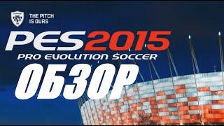 PES 2015 на ПК | Обзор/Первозгляд