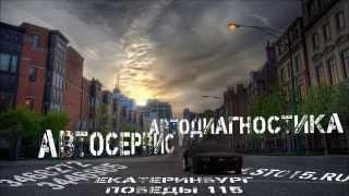 видео автосервис в Екатеринбурге