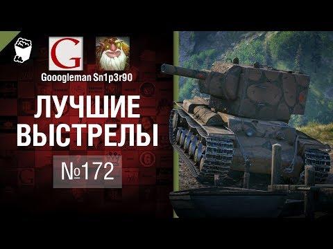 Лучшие выстрелы №172 - от Gooogleman и Sn1p3r90 [World of Tanks] thumbnail