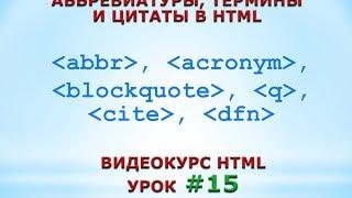 Аббревиатуры, термины и цитаты в HTML. #15