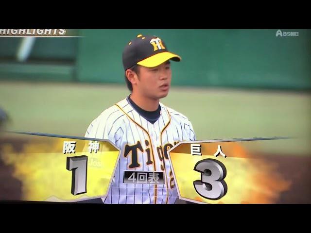2,018 4,22 巨人VS阪神 ハイライト