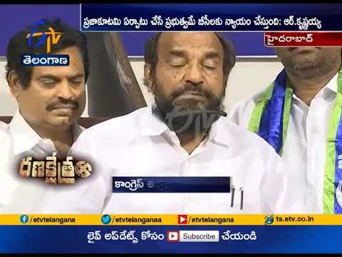 Mahakutami to Lend Rs.7000 Per Quintal Cotton as MSP | Congress Leader R Krishnaiah
