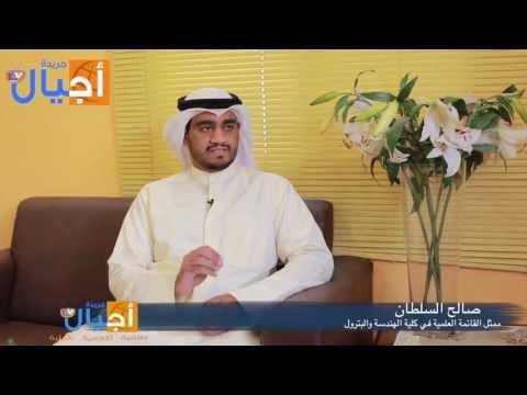 ممثل القائمة العلمية بكلية الهندسة والبترول صالح السلطان