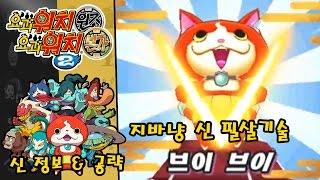 요괴워치2 원조 본가 신정보 & 공략 - 지바냥 신 필살기술 브이브이 리뷰 - 요괴워치2 원조 본가 동시 구입 특전 [부스팅TV] (3DS / Yo-kai Watch 2)