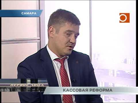 Новости Самары. Налоговая реформа