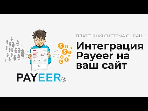 Онлайн оплата на сайте - интеграция сервиса Payeer
