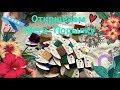 Открываем вышивальную посылку | Австралийская бытовуха