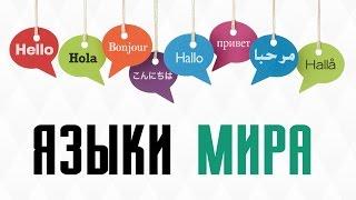 12 фактов о языках мира и интересных лингвистических особенностях