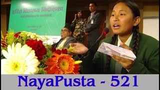 हरित विद्यालय, आश्माको सम्मान | NayaPusta - 521