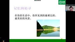 环境教育与教学实践 -杨贵平