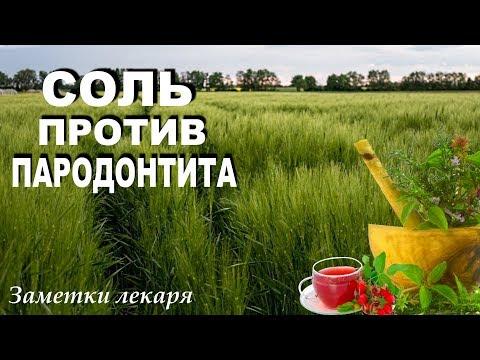Лечение пародонтита солью  Народный рецепт от пародонтита